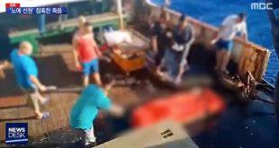 Ramai di Korea, Jenazah ABK Indonesia Dibuang ke Laut oleh Kapal Nelayan Cina